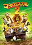 Madagascar 2 Special Edition 