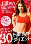Jillian Michaels 30 Days Shred