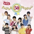 Okaasan To Issho Special 50 Selection