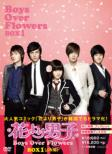 jq`Boys Over Flowers DVD-BOX1