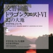 Symphonic Suite Dragon Quest 6 Maboroshi No Daichi