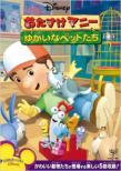 Handy Manny : Manny`s Pet Roundup