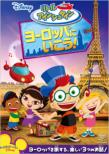 Disney Little Einstein : Go To Europe