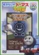 Thomas & Friends Nyuumon Hen Sodortou He Youkoso