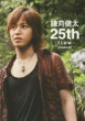 Kama Kari Kenta 25th-Flow-