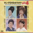 King Dvd Karaoke Hit 4 Vol.44