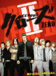 Crows Zero 2 