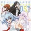 Tv Anime Yoku Wakaru Gendai Mahou Original Soundtrack