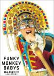 Funky Monkey Babys Nippon Budoukan`09 -Omaetachi Tono Michi-