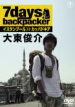 7 Days.Backpacker Daito Shunsuke