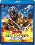 Godzilla Mothra King Ghidrah Dai Kaiju Sokogeki 