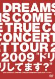 20th Anniversary Concert Tour 2009 �h�����Ă܂�?