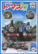 Thomas & Friends Shin Tv Series Series11 1