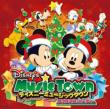 Disney Music Town-Christmas Party