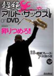 Chouzetsu Alto Sax On Dvd