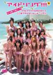 Idoling!!! In Okinawa Manza Beach