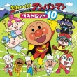 Soreike! Anpanman Best Hit `10
