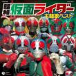 Showa Masked Riders The Best Theme Song Collection