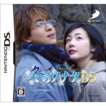 Fuyu no Sonada Ds Standard Edition