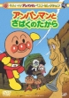 Soreike!Anpanman Best Selection Anpanman To Sabaku No Takara
