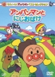 Soreike!Anpanman Best Selection Anpanman To Nijiobake
