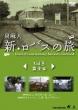 Izumi Asato Shin Lobus No Tabi Vol.5 Fuji Hen