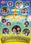 Okaasan To Issho Famiry Concert Hoshizora No Merry Go Round-50 Shuunen Kinen Concert-