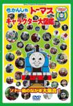 Thomas & Friends Character Daizukan Sodo Jima No Nakama Daishuugou!