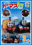 Thomas & Friends Shin Tv Series Series11 3