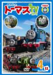 Thomas & Friends Shin Tv Series Series11 4