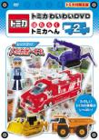 Tomica Waiwai Dvd Hataraku Tomica Hen 2 