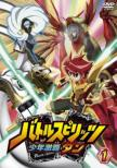 Battle Spirits Shounen Gekiha Dan 1