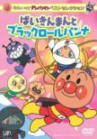 Soreike!Anpanman Best Selection Baikinman To Black Rollpanna