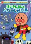 Soreike!Anpanman Best Selection Baikinman To Doctor Hiyari No Shima