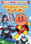 Soreike!Anpanman Best Selection Minna No Hero!Anpanman