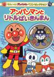 Soreike!Anpanman Best Selection Anpanman To Little Baikinman