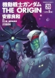 Mobile Suit Gundam -The Origin Vol.20
