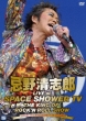 Kiyoshiro Imawano Live At Space Shower Tv-The King Of Rock Show-