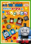 With Thomas Thomas & Friends