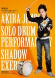 Jimbo Akira/Solo Drum Performance 7-Shadow Exercise-