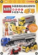 Tomica Waiwai Dvd Hataraku Tomica Hen 3 
