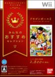 Dragon Ball Z: Sparking! Meteor (Minna no Osusume Collection)