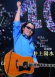 Inoue Yosui 40th Special Thanks Live In Budokan