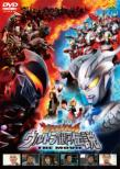 Daikaijuu Battle Ultra Ginga Densetsu The Movie