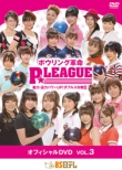 Bowling Kakumei :  P League Official DVD Vol.3