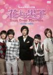 MUSIC & TVNbvW jq`Boys Over FlowersRN^[YDVD