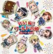 Ginmaku Hetalia Axis Powers Shudaika Maxi Single