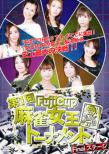 Fuji Cup Dai 1 Kai Mahjong Joou Tournament 1st Stage