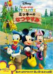 Mickey Mouse Clubhouse : Mickey`s Great Outdoor