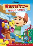 Handy Manny : Fixing It Right